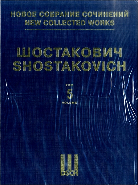 ショスタコーヴィチ新全集:交響曲 第5番OP.47(スコア) / 全音楽譜出版社
