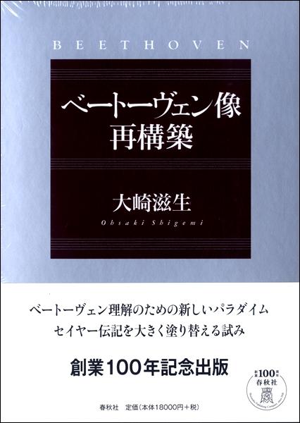 ベートーヴェン像再構築 【三巻セット】 / 春秋社