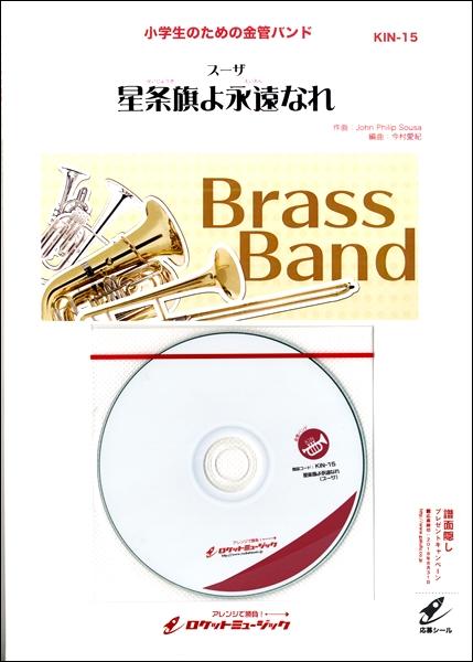 楽譜 KIN15 星条旗よ永遠なれ(スーザ)【参考音源CD付】 / ロケットミュージック(旧エイトカンパニィ)