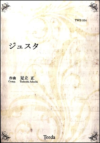 楽譜 ジュスタ 作曲/足立正 / ティーダ