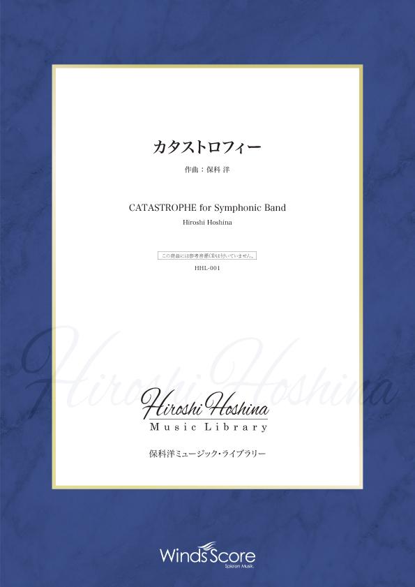 保科洋ミュージック・ライブラリー カタストロフィー(作曲:保科 洋) / ウィンズ・スコア