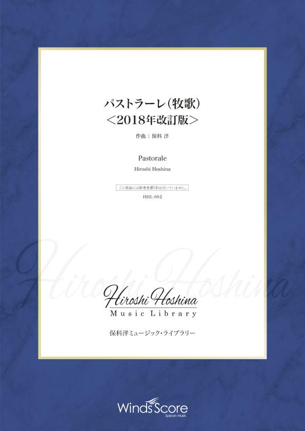 楽譜 保科洋ミュージック・ライブラリー パストラーレ(牧歌)〈2018改訂版〉(作曲:保科 洋) / ウィンズスコア