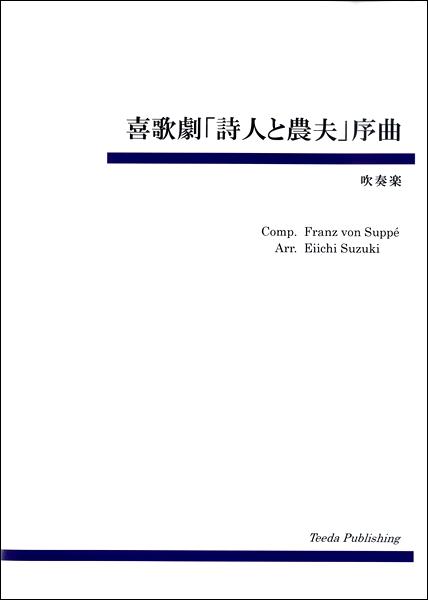 喜歌劇「詩人と農夫」序曲 スッペ/作曲 鈴木栄一/編曲 / ティーダ