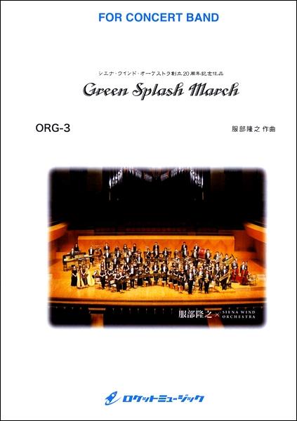 ORG3 吹奏楽楽譜 Green Splash March / ロケットミュージック(旧エイトカンパニィ)
