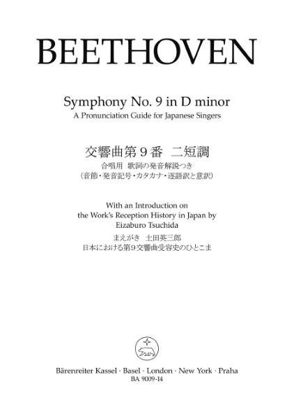 GYS00063053 ベートーヴェン ピアノ、バイオリンとチェロのための三重協奏曲 ハ長調 Op.560/原典版/デル・ / ベーレンライター社