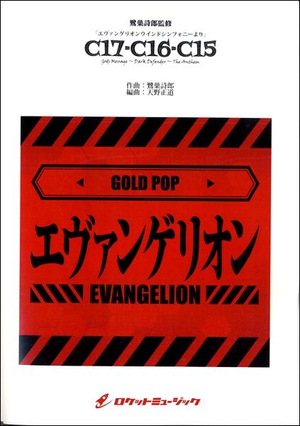GP126 「エヴァンゲリオンウインドシンフォニー」より Gods Message(C17)~Dark Defender(C16)~The An / ロケットミュージック(旧エイトカンパニィ)