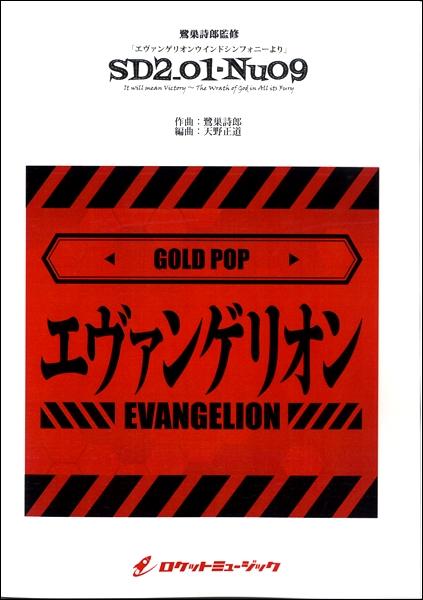 GP127 エヴァンゲリオンウインドシンフォニー」より It will mean Victory(SD2_ 01)~The Wrath of God / ロケットミュージック(旧エイトカンパニィ)