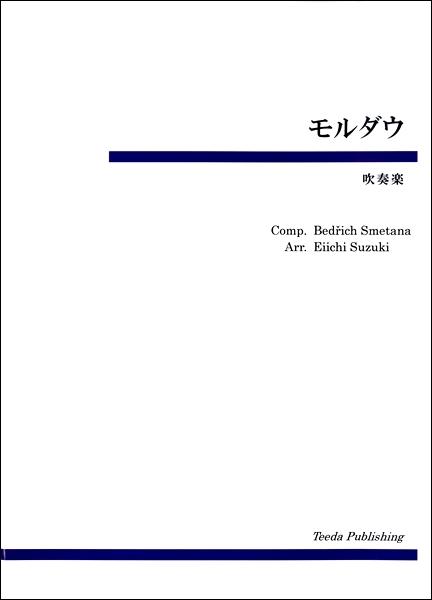 楽譜 吹奏楽 モルダウ スメタナ/作曲 / ティーダ