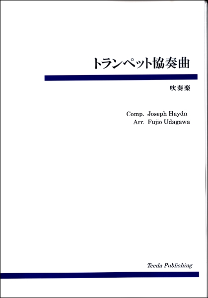 吹奏楽 トランペット協奏曲 ハイドン/作曲 / ティーダ