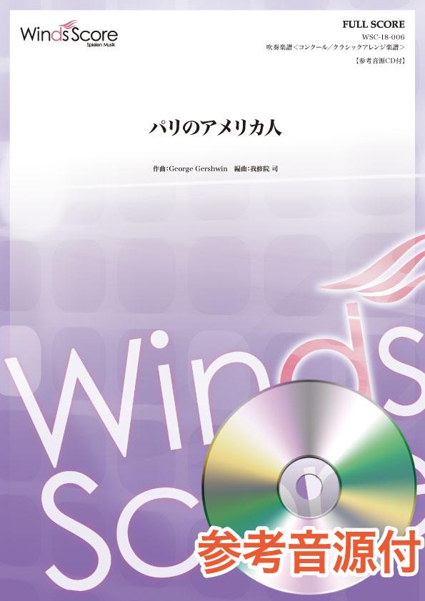 コンクール/クラシックアレンジ楽譜 パリのアメリカ人 参考音源CD付 / ウィンズ・スコア