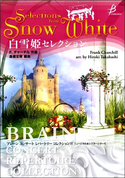 白雪姫セレクション / ブレーン