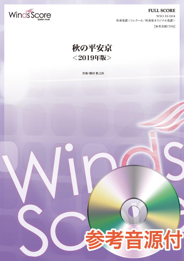 コンクール/吹奏楽オリジナル楽譜 秋の平安京<2019年版>(作曲:櫛田てつ之扶) / ウィンズ・スコア