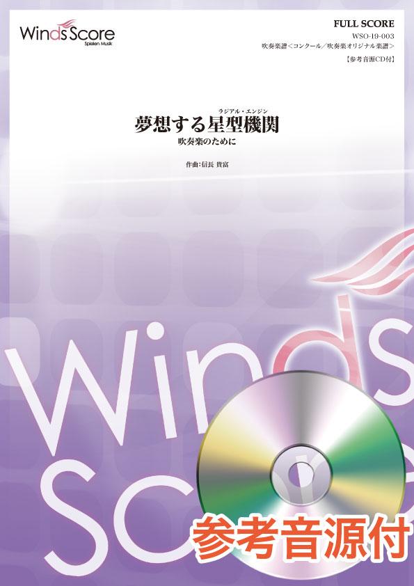 コンクール/吹奏楽オリジナル楽譜 夢想する星型機関(ラジアル・エンジン)(作曲:信長貴富) / ウィンズ・スコア