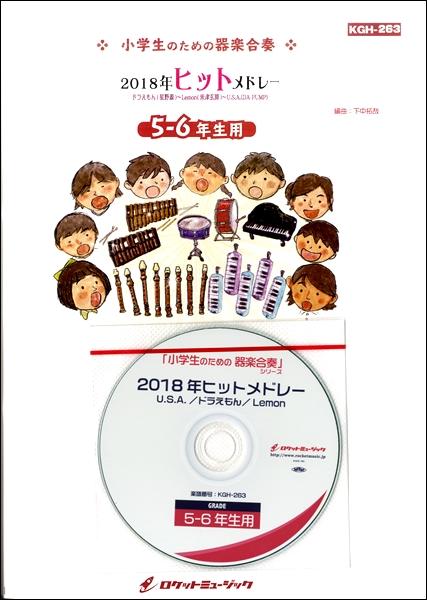 楽譜 KGH263 2018年ヒットメドレー【5-6年生用】 / ロケットミュージック(旧エイトカンパニィ)