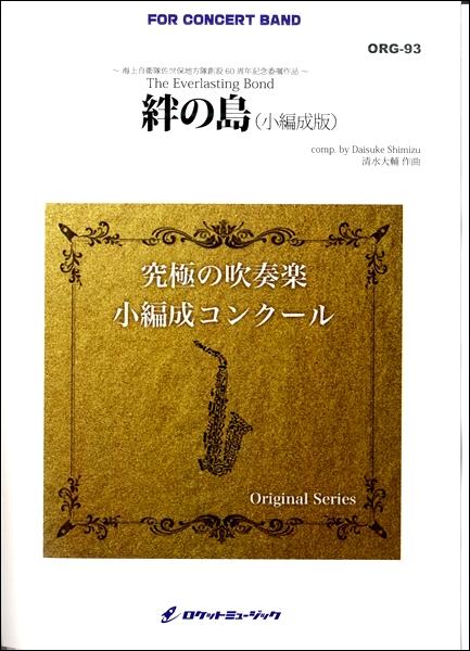楽譜 ORG93 絆の島(小編成版) / ロケットミュージック