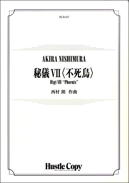 楽譜 吹奏楽 秘儀VII〈不死鳥〉 / 東京ハッスルコピー