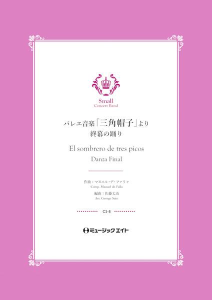 楽譜 CS8 バレエ音楽「三角帽子」より《終幕の踊り》【El sombrero de tres picos】/ / ミュージックエイト