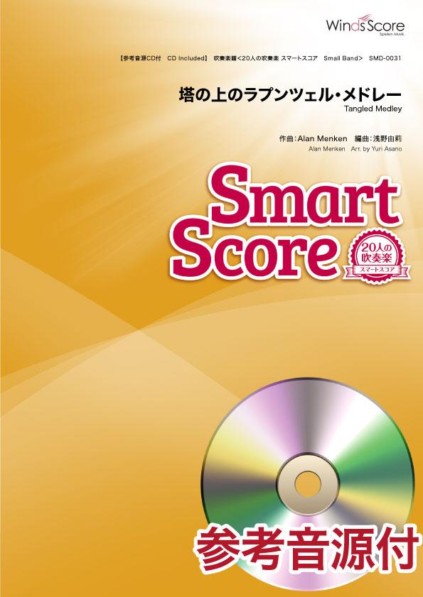 楽譜 スマートスコア 塔の上のラプンツェル・メドレー 参考音源CD付 / ウィンズ・スコア