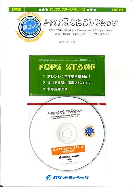楽譜 POP-281 J-POP夏うたコレクション(夏色/ゆず、夏祭り/Whiteberry) / ロケットミュージック(旧エイトカンパニィ)