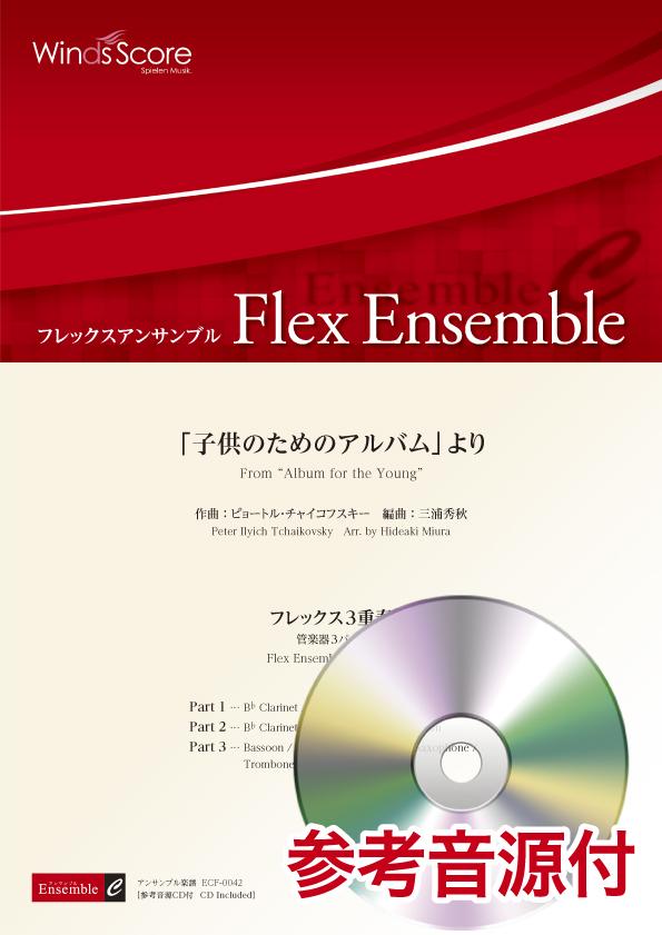 楽譜 フレックスアンサンブル 「子供のためのアルバム」より(フレックス3重奏) 参考音源CD付 / ウィンズ・スコア