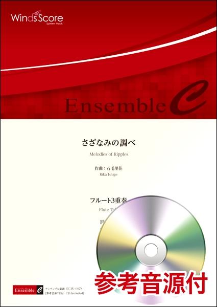 楽譜 アンサンブル譜 さざなみの調べ フルート3重奏 / ウィンズ・スコア