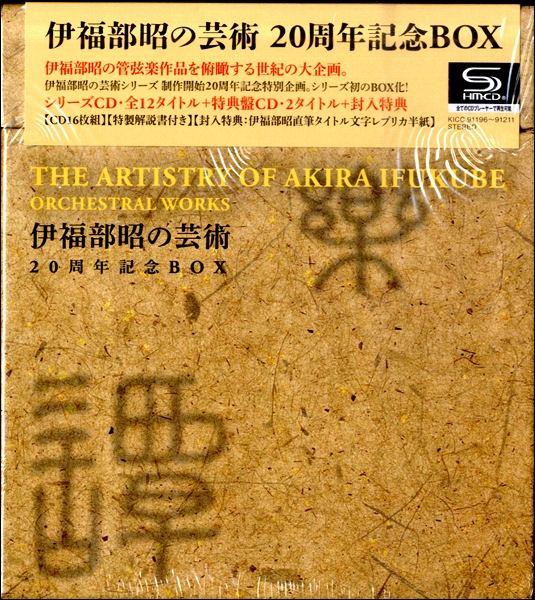 CD 伊福部昭の芸術 20周年記念BOX / キングレコード
