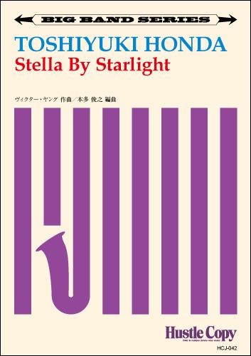 楽譜 【ビッグバンド】 Stella by Starlight/本多俊之 / 東京ハッスルコピー