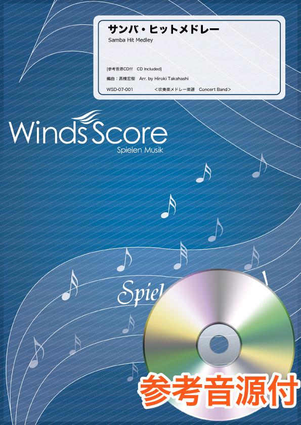 楽譜 吹奏楽メドレー楽譜 サンバ・ヒットメドレー 参考音源CD付 / ウィンズスコア