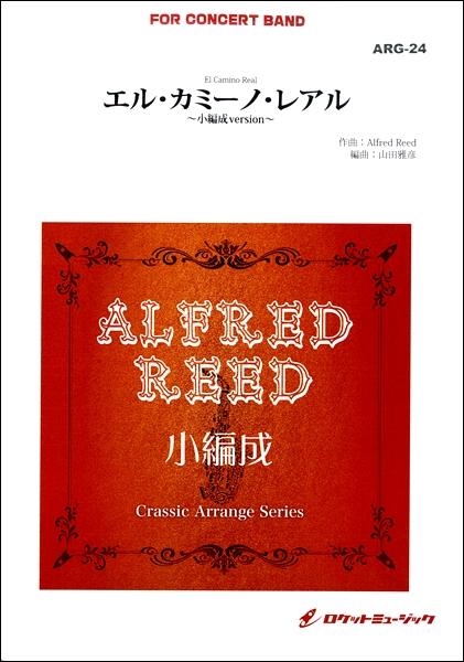 楽譜 ARG24 エル・カミーノ・レアル(リード)【小編成】 / ロケットミュージック