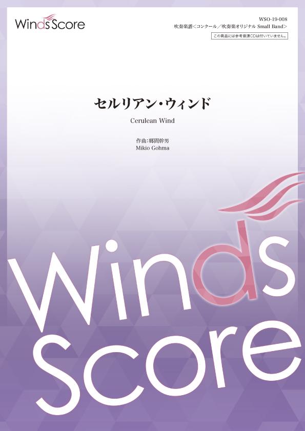 楽譜 吹奏楽譜 セルリアン・ウィンド(作曲:郷間幹男) / ウィンズ・スコア