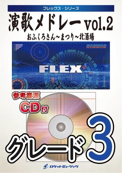 楽譜 FLEX100 演歌メドレー vol.2北酒場、まつり、おふくろ / ロケットミュージック(旧エイトカンパニィ)