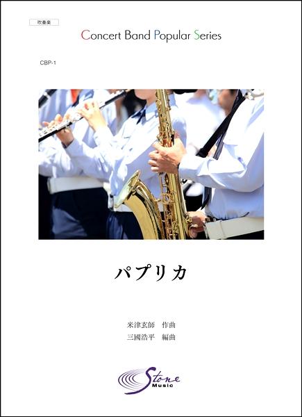 楽譜 CBP-1 吹奏楽ポピュラーシリーズ パプリカ/米津玄師 / (株)ストーンシステム