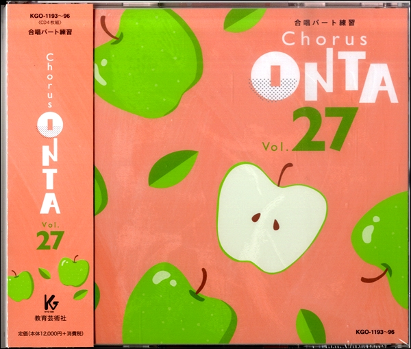 CD コーラスオンタ(27)4枚組 / 教育芸術社