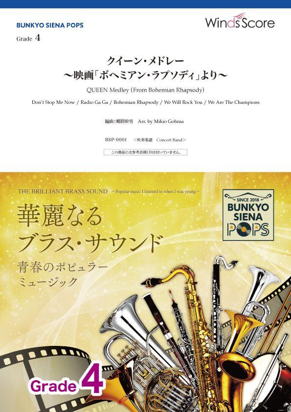 楽譜 BUNKYO SIENA POPS クイーン・メドレー ~映画「ボヘミアン・ラプソディ」より~ ― / ウィンズスコア