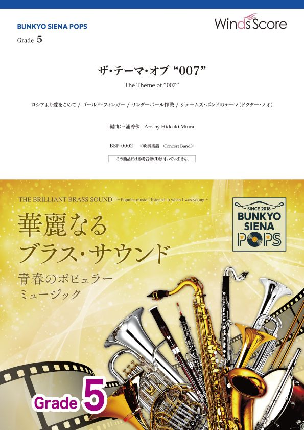 楽譜 BUNKYO SIENA POPS ザ・テーマ・オブ 「007」 / ウィンズスコア