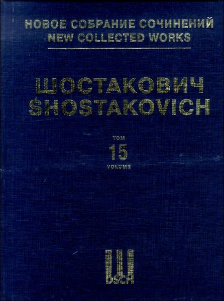 楽譜 ショスタコーヴィチ:交響曲 第15番OP.141(スコア) / 全音楽譜出版社