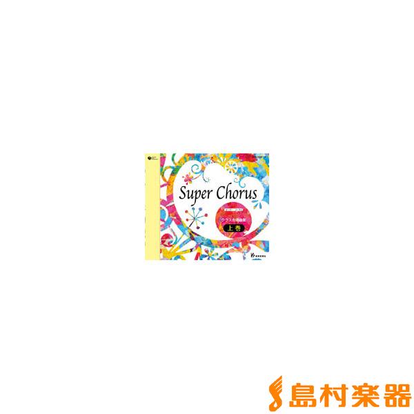 CD Super Chorus クラス合唱曲集 上巻 / 教育芸術社