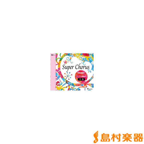 CD Super Chorus クラス合唱曲集 下巻 / 教育芸術社【ネコポス不可】