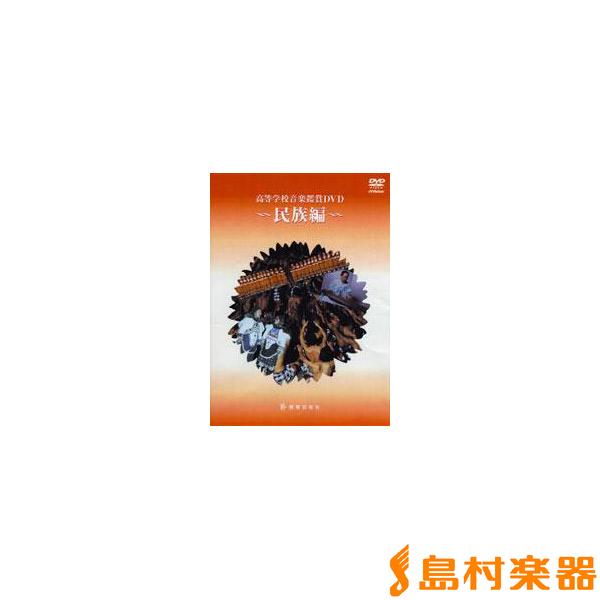 DVD 高等学校音楽鑑賞DVD 民族編 / 教育芸術社【送料無料】