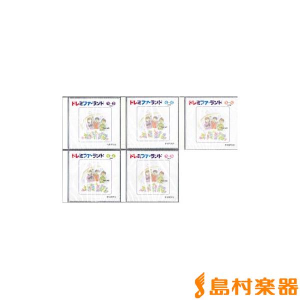 CD ドレミファランド 合唱CD(10枚セット) / 教育研究社