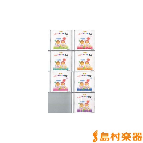 CD たのしいポケット歌集 合唱CD(カラピアノつき)14枚セット / 教育研究社
