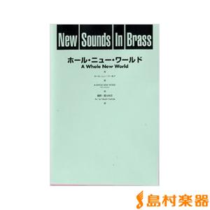 楽譜 ニュー・サウンズ・イン・ブラス ホール・ニュー・ワールド / ヤマハミュージックメディア
