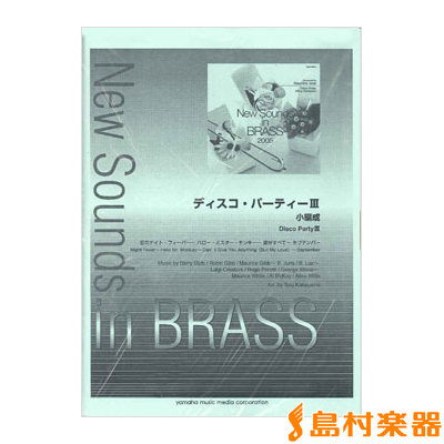 NSB 第33集 ディスコ・パーティーIII / ヤマハミュージックメディア【送料無料】