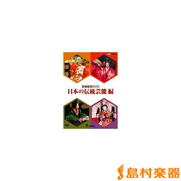 音楽鑑賞DVD 日本の伝統芸能編 / 教育芸術社【送料無料】