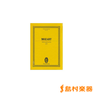 SW2045 W・A・モーツァルト ドン・ジョバンニ K.527 / ショット・ミュージック