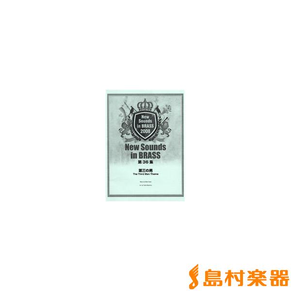 ニューサウンズ・イン・ブラス(36)第三の男 / ヤマハミュージックメディア【送料無料】