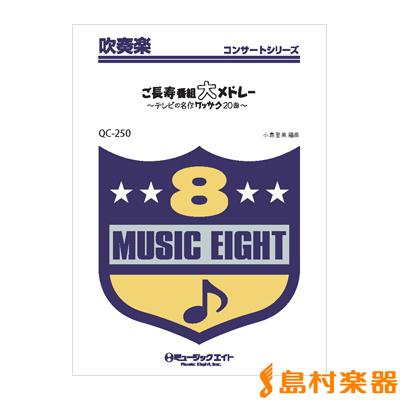 楽譜 QC250 ご長寿番組大メドレー/テレビ名作ケッサク20曲 / ミュージックエイト