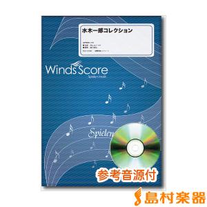 楽譜 吹奏楽譜 水木一郎コレクション CD付 / ウィンズ・スコア