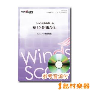 オリジナル吹奏楽 24の前奏曲集より第15番「雨だれ」 CD付 / ウィンズ・スコア【送料無料】