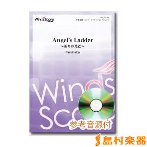 オリジナル吹奏楽コンクールP ANGEL'S LADDER~祈りの光芒~ CD付 / ウィンズ・スコア【送料無料】
